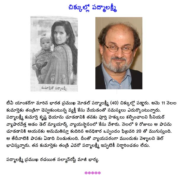 Padma lakshmi husband death elhouz